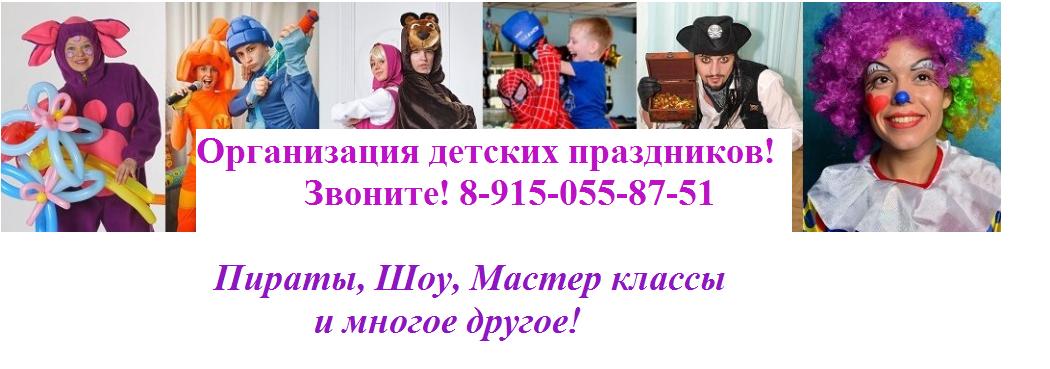 Аниматоры, Детские праздники Люберцы, Лыткарино, Балашиха, Одинцово, Раменское logo